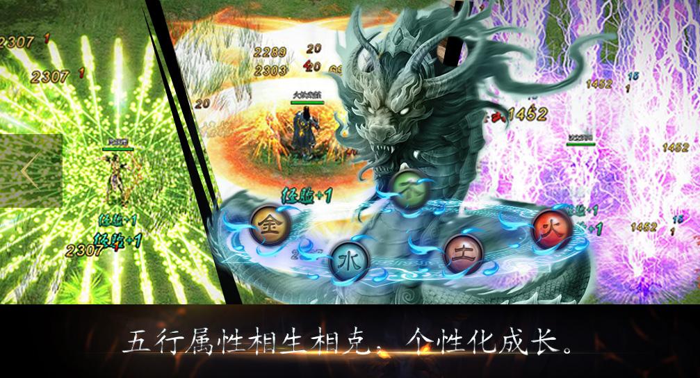 魔侠传游戏截图
