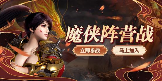 公测版 皇城阵营 中间banner